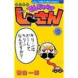 絶体絶命 でんぢゃらすじーさん (5) (てんとう虫コミックス)