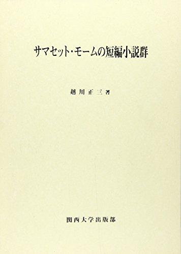サマセット・モームの短編小説群