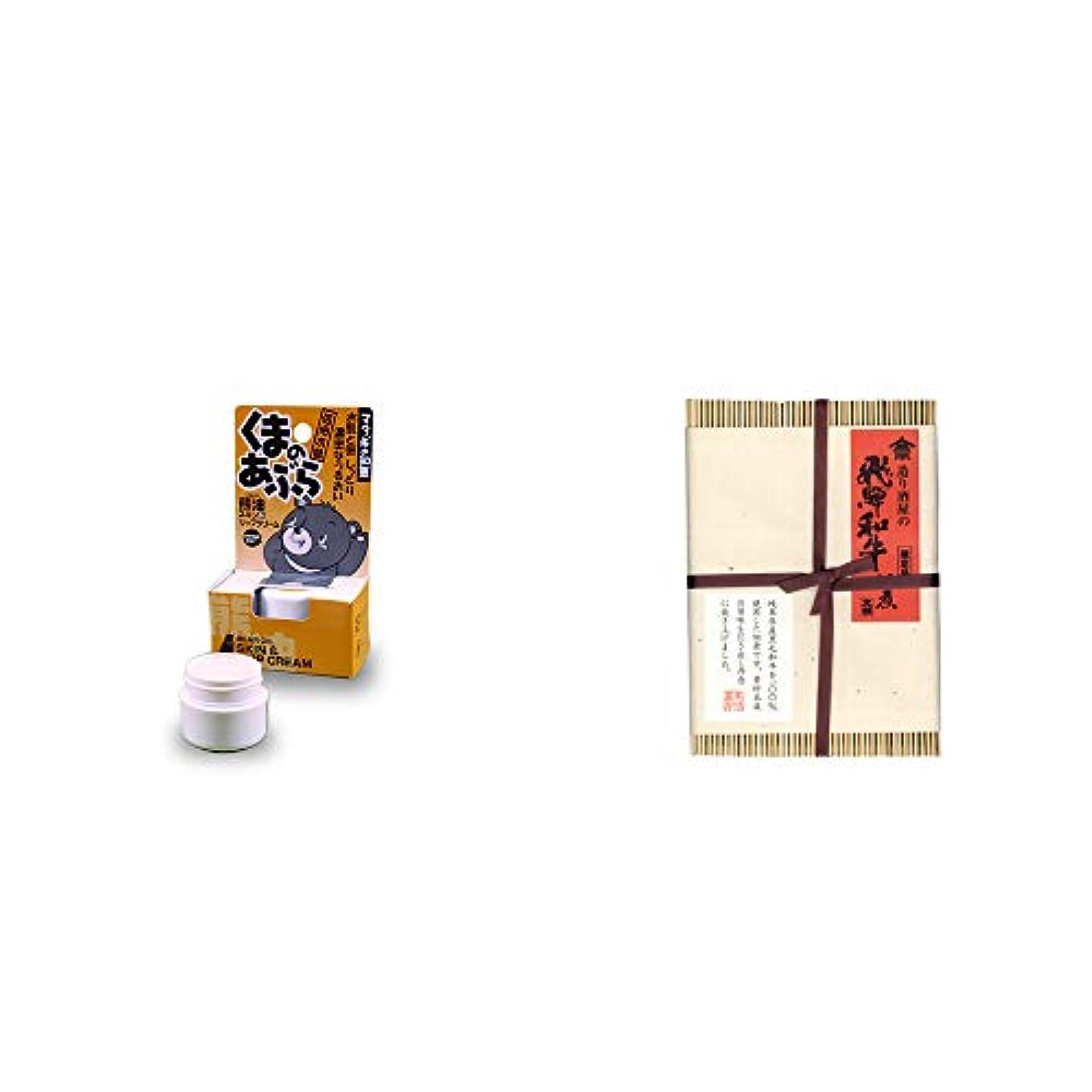 超高層ビルファウル豊かな[2点セット] 信州木曽 くまのあぶら 熊油スキン&リップクリーム(9g)?天領酒造 造り酒屋の飛騨和牛佃煮(100g)