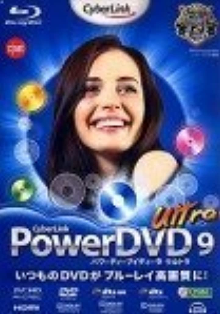 十分今晩人類PowerDVD9 Ultra