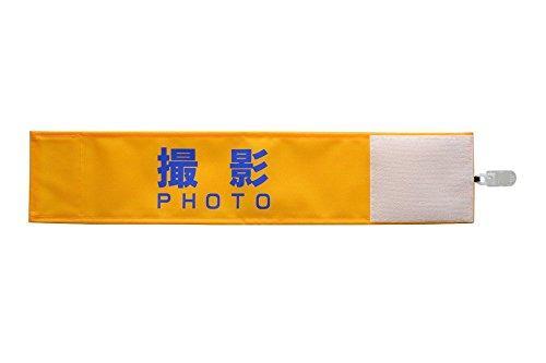 【ピカワン】ワンタッチ腕章「撮影 PHOTO」布製 ナイロン(イエロー)N110-Y