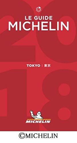 ミシュランガイド東京 2018