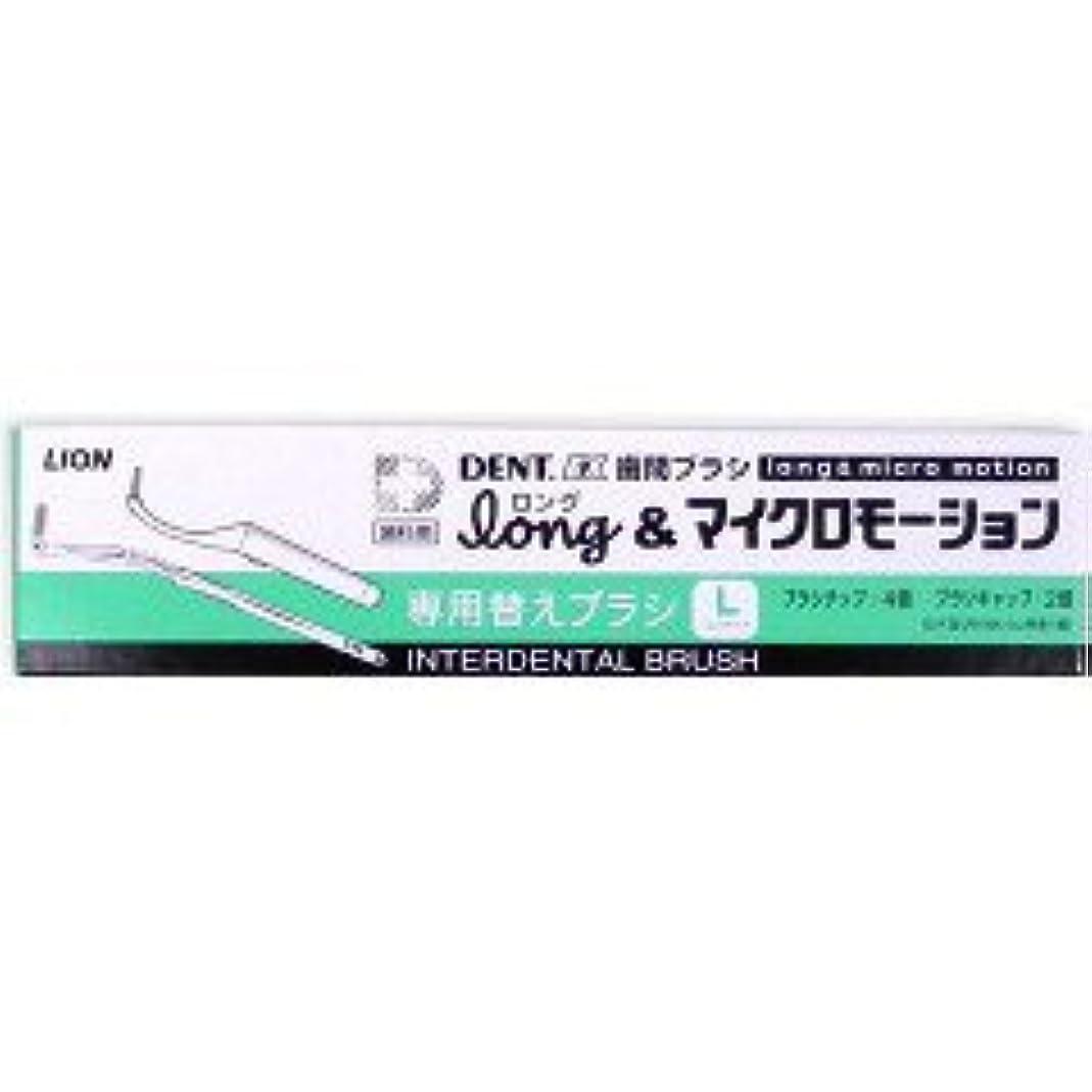 合計泥熱ライオン DENT . EX 歯間ブラシ long ロング & マイクロモーション 専用 替えブラシ 4本入 L