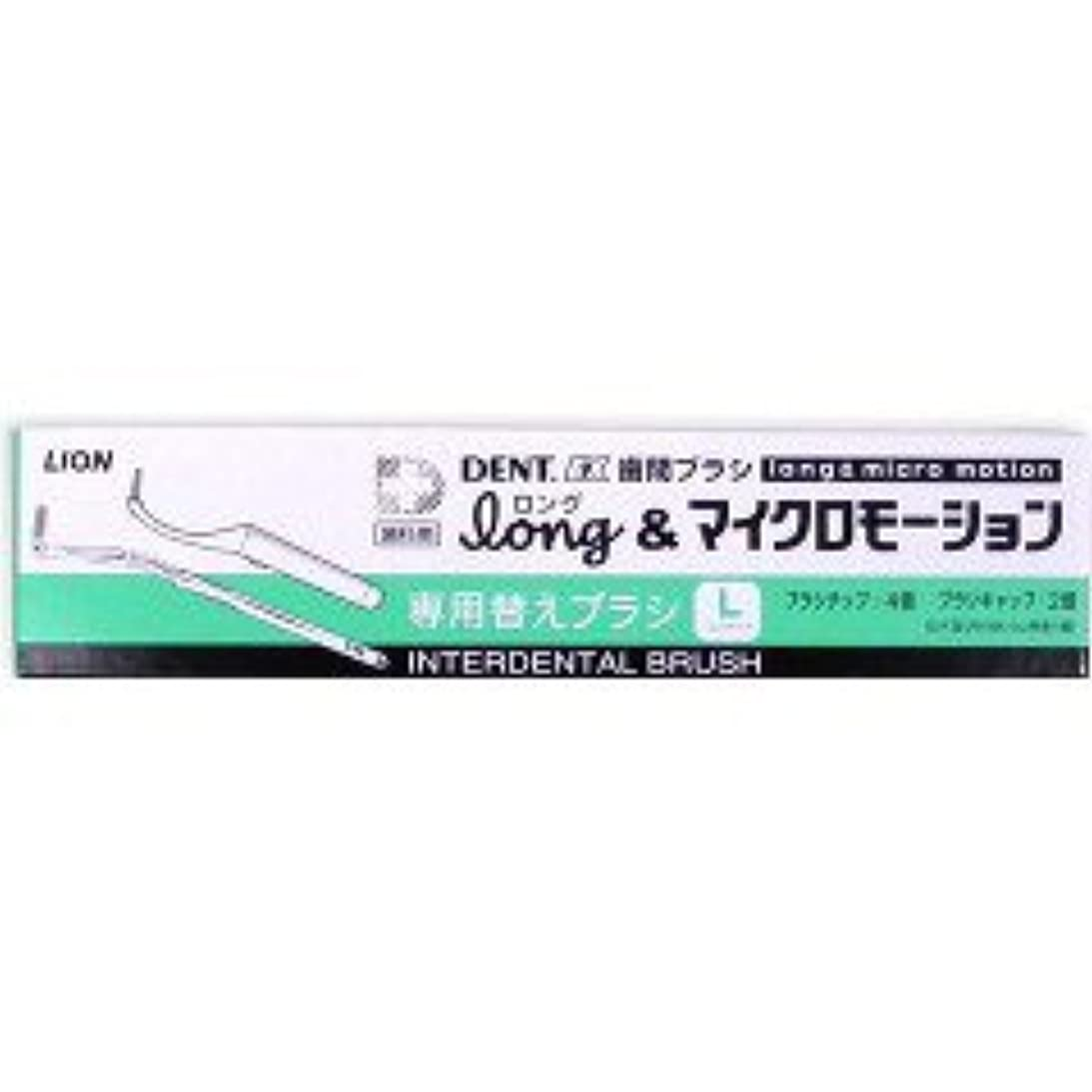 ライオン DENT . EX 歯間ブラシ long ロング & マイクロモーション 専用 替えブラシ 4本入 L
