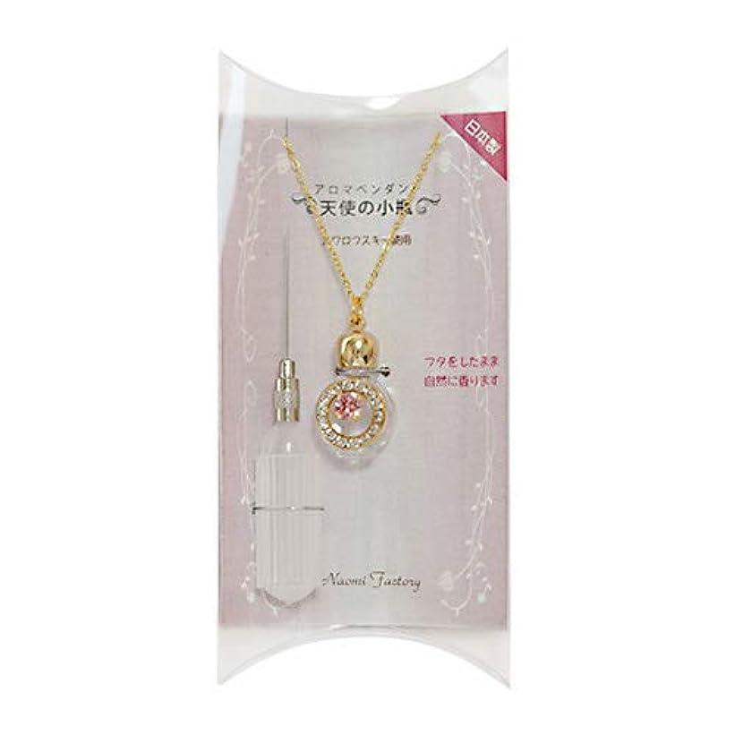 膜の量憲法Naomi Factory アロマペンダント 天使の小瓶 エンジェルリング ピンク