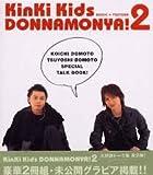 KinKi Kids DONNAMONYA! 2
