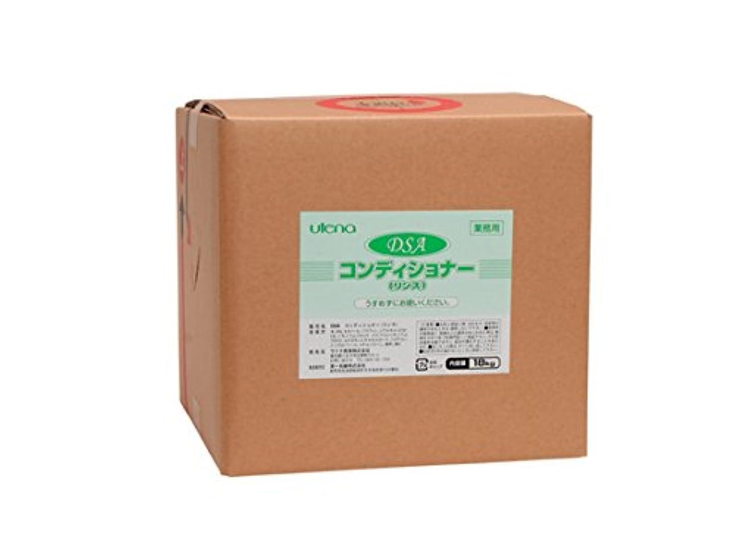 ダルセットスーパーマーケット枯渇するウテナ DSAコンディショナー 18kg