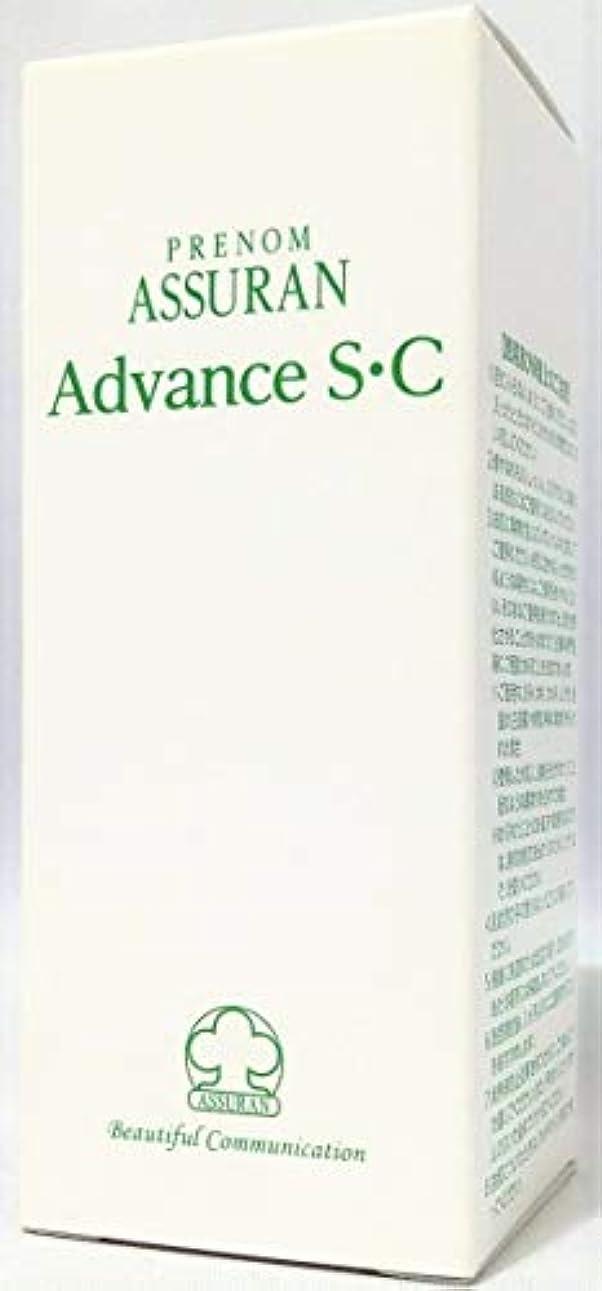 広く美徳平らなASSURAN プラノ アシュラン アドバンスS?C 紫外線防止用 SPF45?PA+++ 50ml
