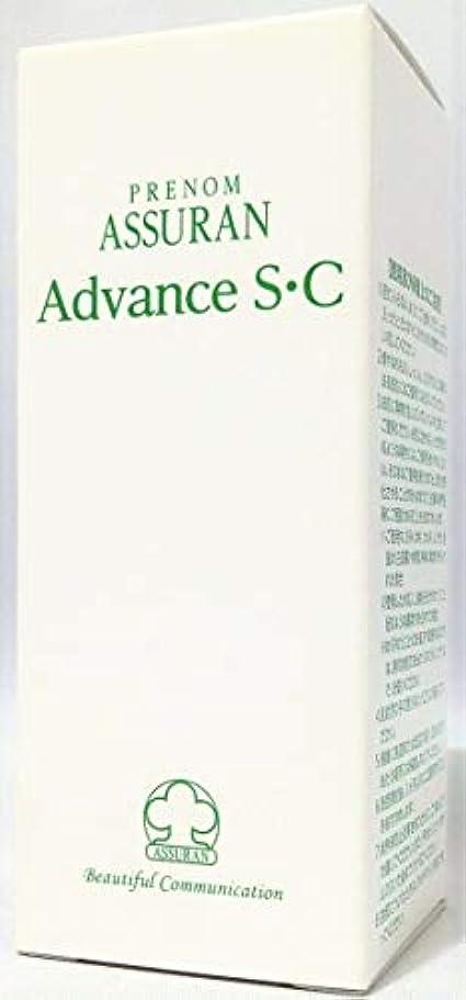 潤滑するコロニアルトーナメントASSURAN プラノ アシュラン アドバンスS?C 紫外線防止用 SPF45?PA+++ 50ml