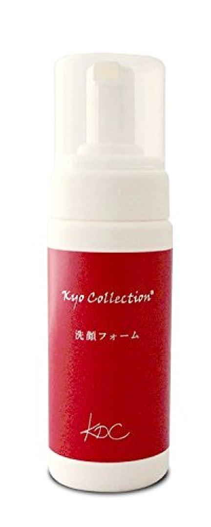 紳士気取りの、きざな不正直判定Kyo Collection 【京コレクション】 洗顔フォーム 150ml