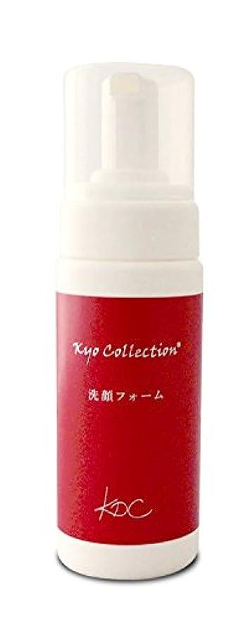 ムスタチオ不適アレルギー性Kyo Collection 【京コレクション】 洗顔フォーム 150ml