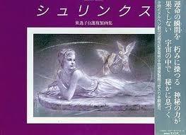 シュリンクス 東逸子自選複製画集 (Marchen gallery)の詳細を見る