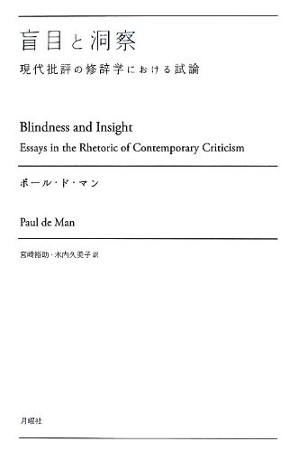 盲目と洞察―現代批評の修辞学における試論 (叢書・エクリチュールの冒険)