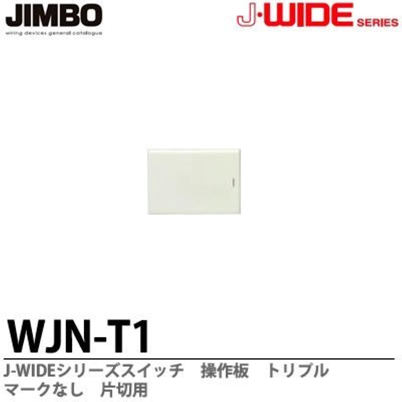 飽和する囲む分【JIMBO】J-WIDEシリーズ配線器具 操作板 トリプルマークなし 片切用 WJN-T1