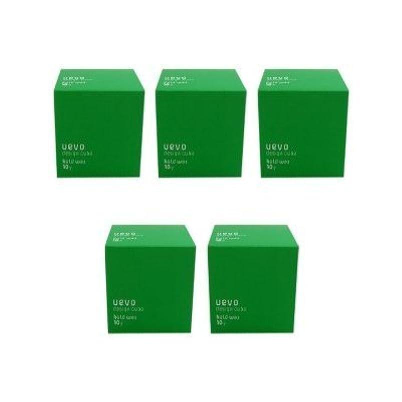 ブラウン再生的技術者【X5個セット】 デミ ウェーボ デザインキューブ ホールドワックス 80g hold wax DEMI uevo design cube