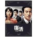 復活 DVD-BOX 1