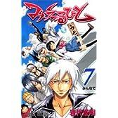 みえるひと 7 (ジャンプコミックス)
