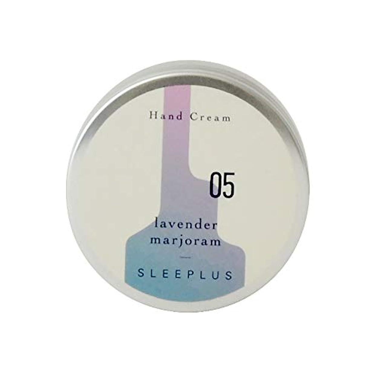 マカダム祭り組立Heavenly Aroom ハンドクリーム SLEEPLUS 05 ラベンダーマージョラム 75g