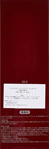 マックスファクター SKII フェイシャルトリートメントエッセンス 330ml【BIGサイズ】