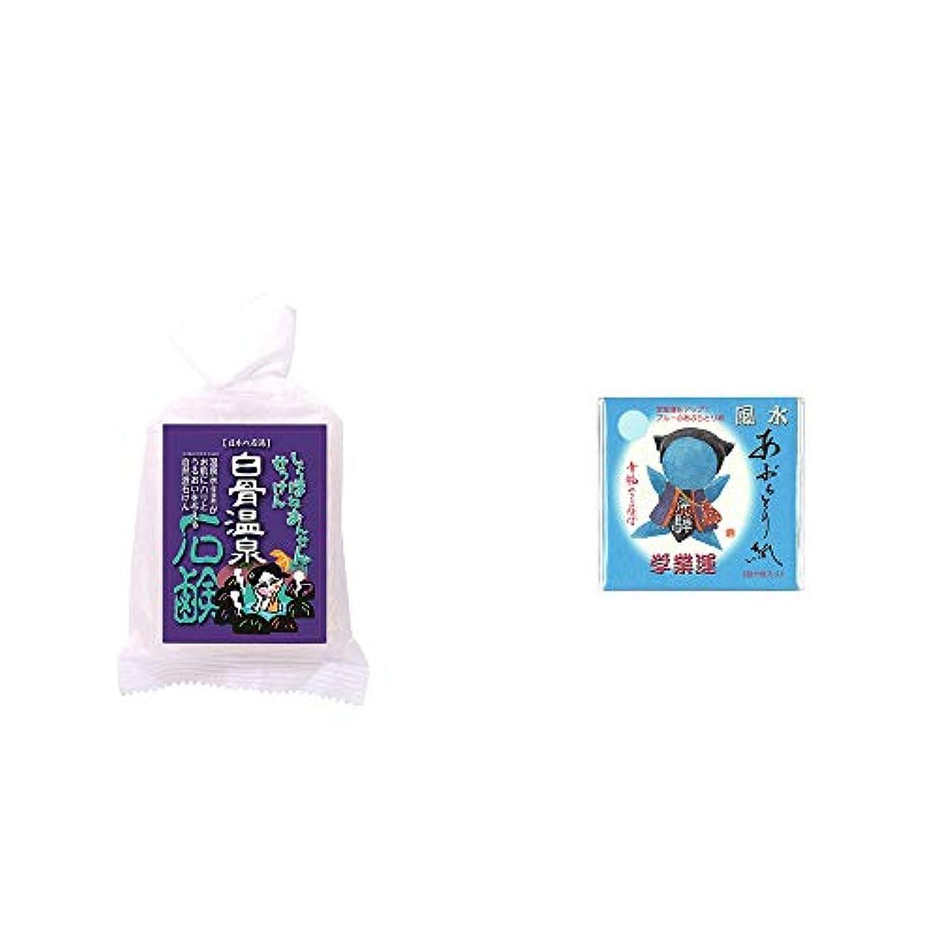 額騒々しい傘[2点セット] 信州 白骨温泉石鹸(80g)?さるぼぼ 風水あぶらとり紙【ブルー】