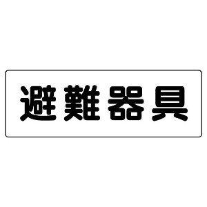 【ユニット】消防標識 避難器具