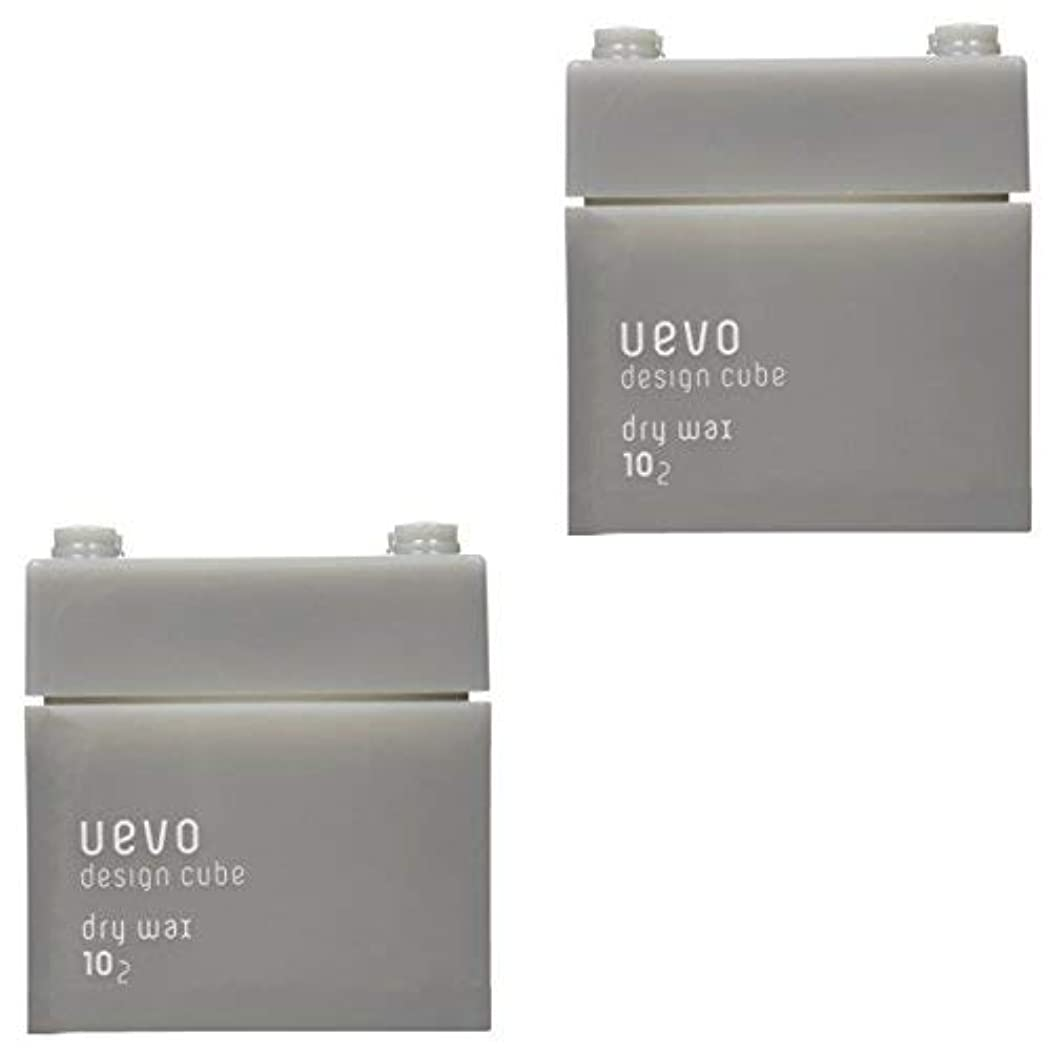 シリンダータイル要求する【X2個セット】 デミ ウェーボ デザインキューブ ドライワックス 80g dry wax DEMI uevo design cube