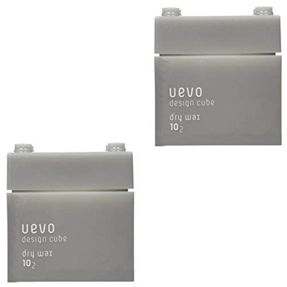 富ハーネス傾向がある【X2個セット】 デミ ウェーボ デザインキューブ ドライワックス 80g dry wax DEMI uevo design cube