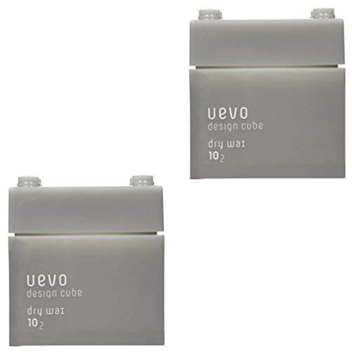 示す意味のある起こりやすい【X2個セット】 デミ ウェーボ デザインキューブ ドライワックス 80g dry wax DEMI uevo design cube
