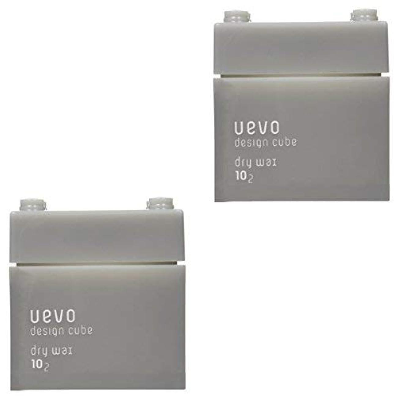 プロジェクター割合虹【X2個セット】 デミ ウェーボ デザインキューブ ドライワックス 80g dry wax DEMI uevo design cube