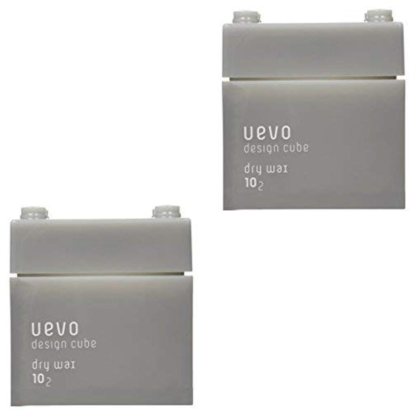 貯水池ビュッフェ追い出す【X2個セット】 デミ ウェーボ デザインキューブ ドライワックス 80g dry wax DEMI uevo design cube