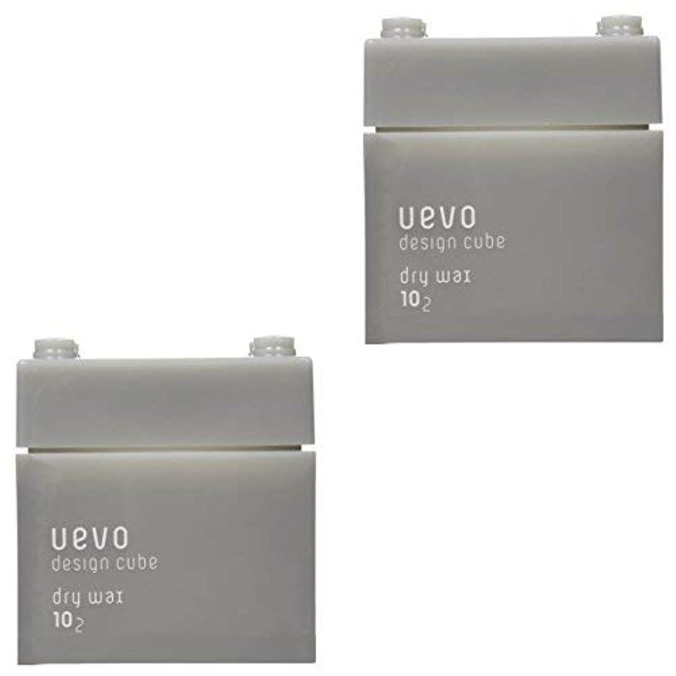 重力レンジ比類のない【X2個セット】 デミ ウェーボ デザインキューブ ドライワックス 80g dry wax DEMI uevo design cube