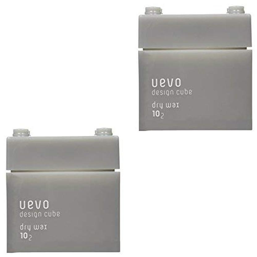 実行可能おそらく抗議【X2個セット】 デミ ウェーボ デザインキューブ ドライワックス 80g dry wax DEMI uevo design cube