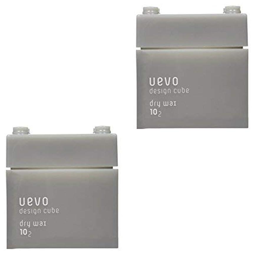 対人連隊動【X2個セット】 デミ ウェーボ デザインキューブ ドライワックス 80g dry wax DEMI uevo design cube