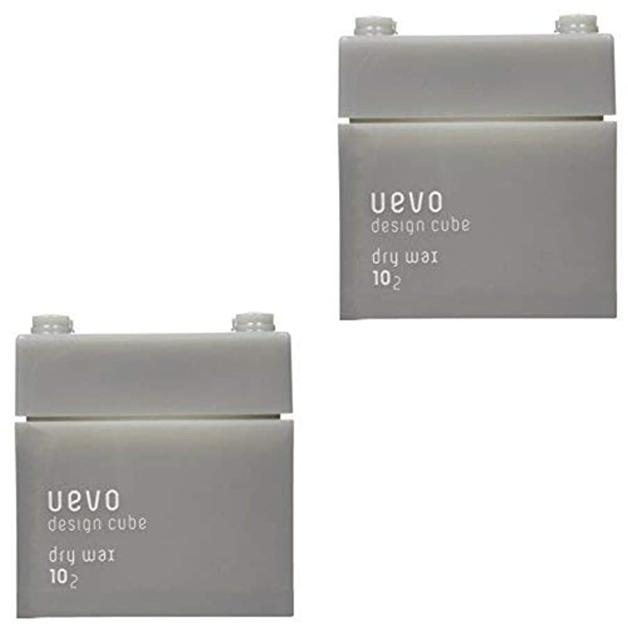 検索もちろん不十分【X2個セット】 デミ ウェーボ デザインキューブ ドライワックス 80g dry wax DEMI uevo design cube