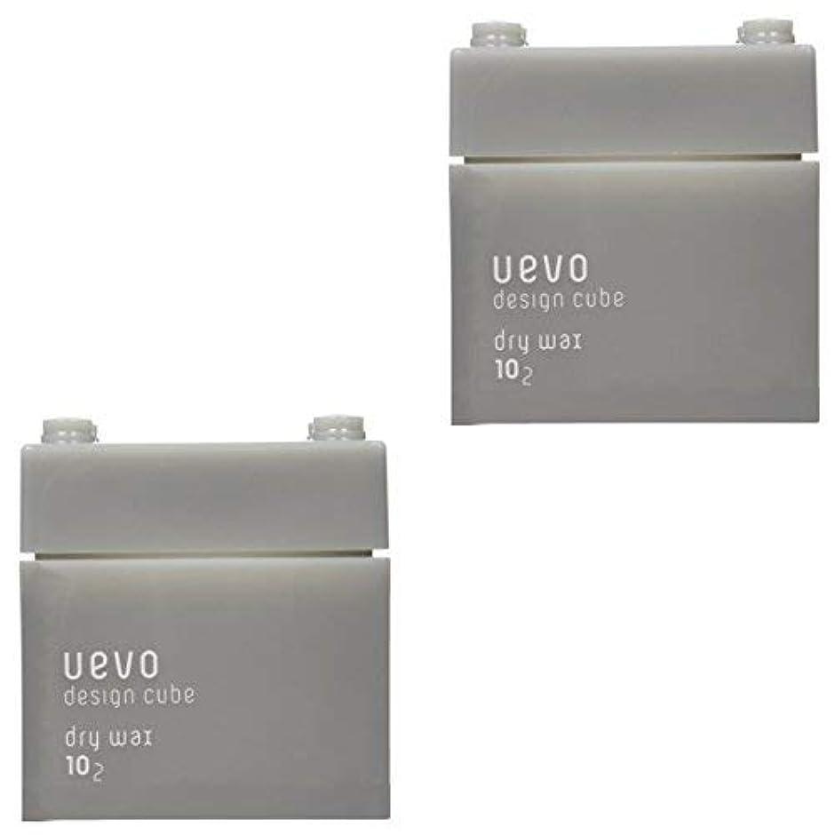 紀元前無視不定【X2個セット】 デミ ウェーボ デザインキューブ ドライワックス 80g dry wax DEMI uevo design cube