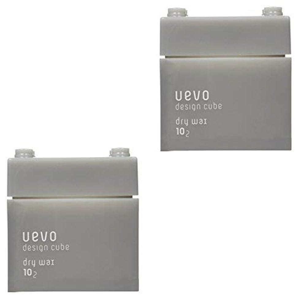 心理学ほとんどない志す【X2個セット】 デミ ウェーボ デザインキューブ ドライワックス 80g dry wax DEMI uevo design cube