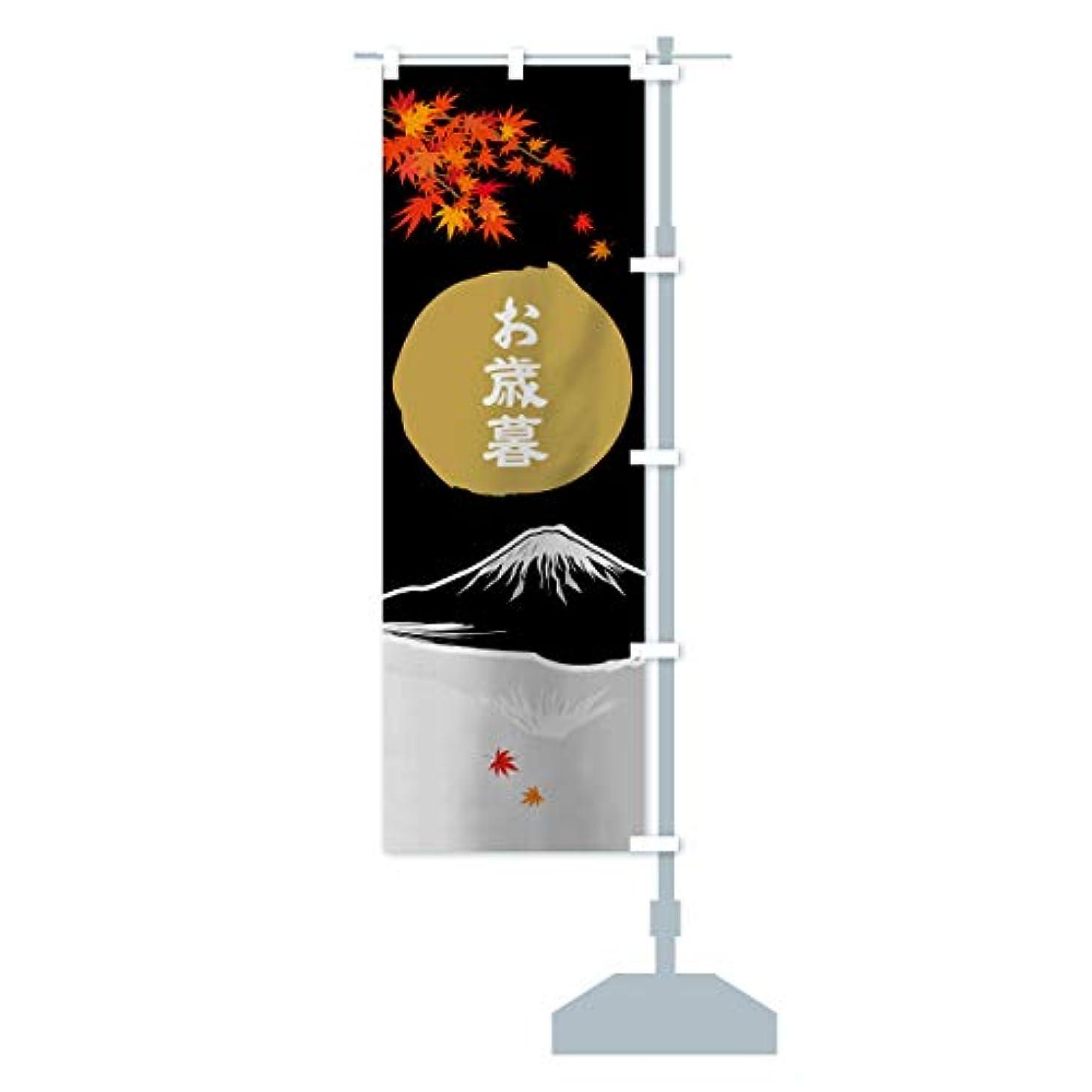 メタン蒸発中央値お歳暮 のぼり旗 サイズ選べます(スリム45x180cm 右チチ)