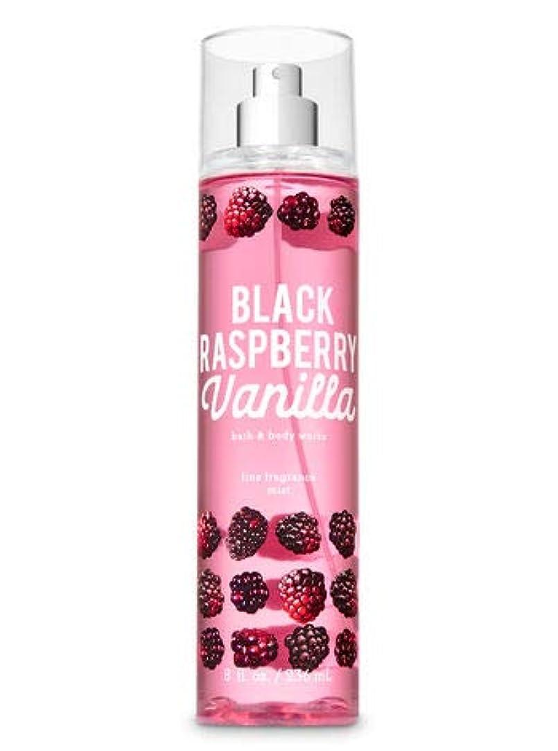 オアシス気を散らす縁【Bath&Body Works/バス&ボディワークス】 ファインフレグランスミスト ブラックラズベリーバニラ Fine Fragrance Mist Black Raspberry Vanilla 8oz (236ml...
