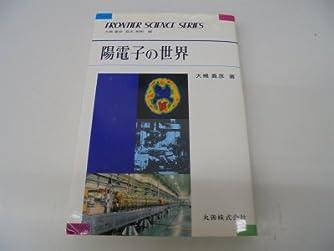 陽電子の世界 (Frontier science series (004))
