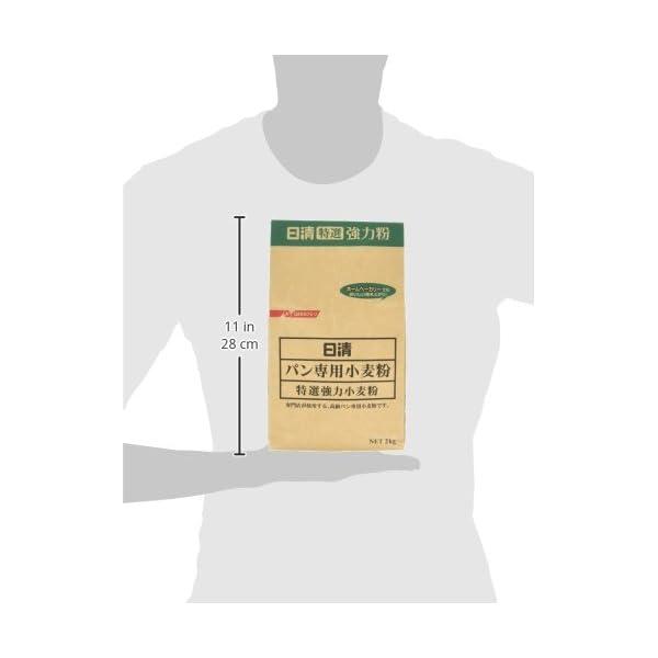 日清 パン専用強力小麦粉 2kgの紹介画像8