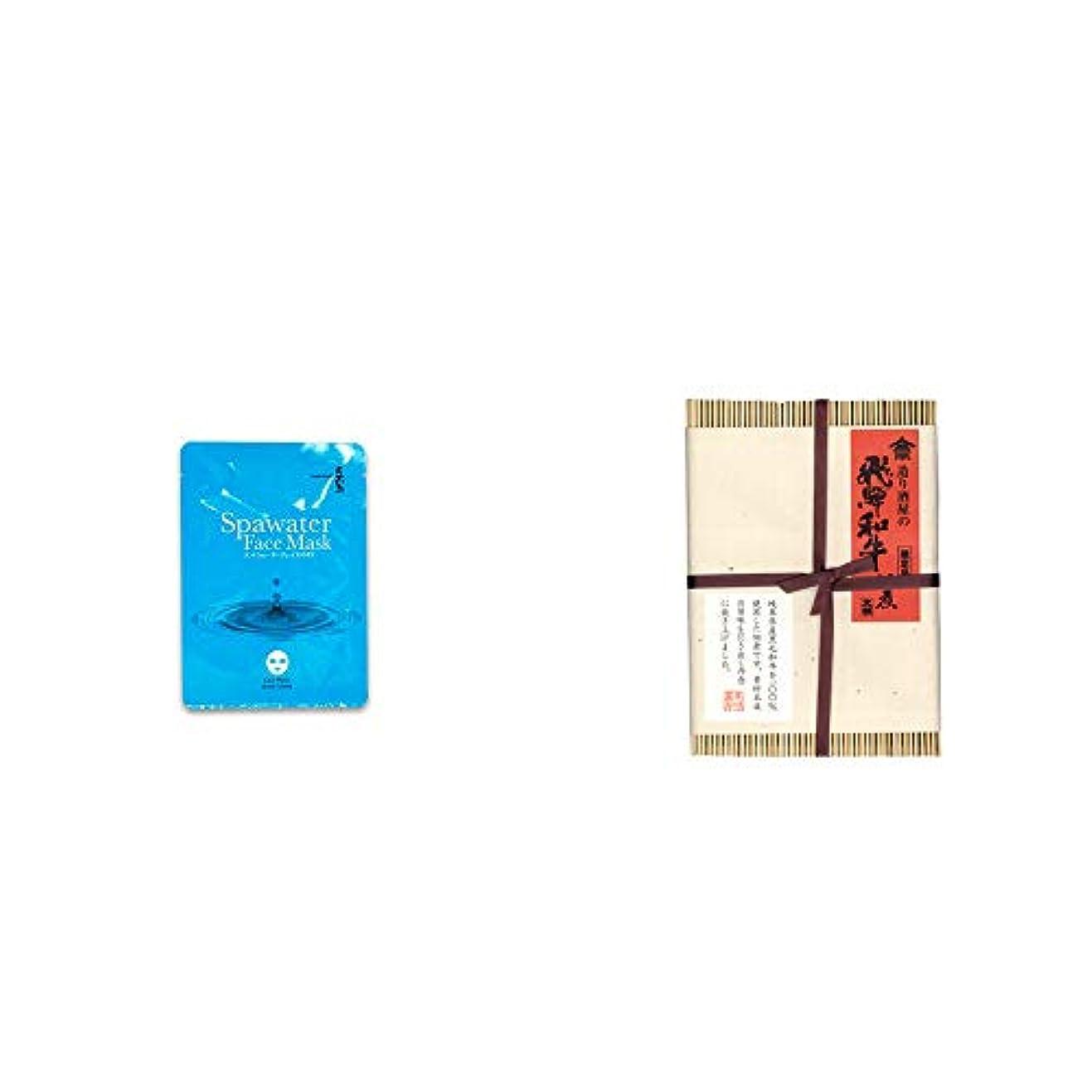 サーバ水っぽいカーペット[2点セット] ひのき炭黒泉 スパウォーターフェイスマスク(18ml×3枚入)?天領酒造 造り酒屋の飛騨和牛佃煮(100g)