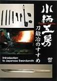 小柄工房 刀鍛冶のすすめ [DVD]