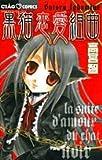 黒猫恋愛組曲 / 高宮 智 のシリーズ情報を見る