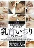乳首いぢりコレクション Rico ほか [DVD]