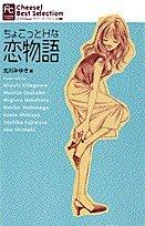 ちょこっとHな恋物語 (少コミCheese!フラワーコミックス―Cheese!Best selection)の詳細を見る