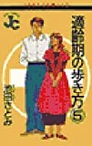 適齢期の歩き方 (5) (ジュディーコミックス)