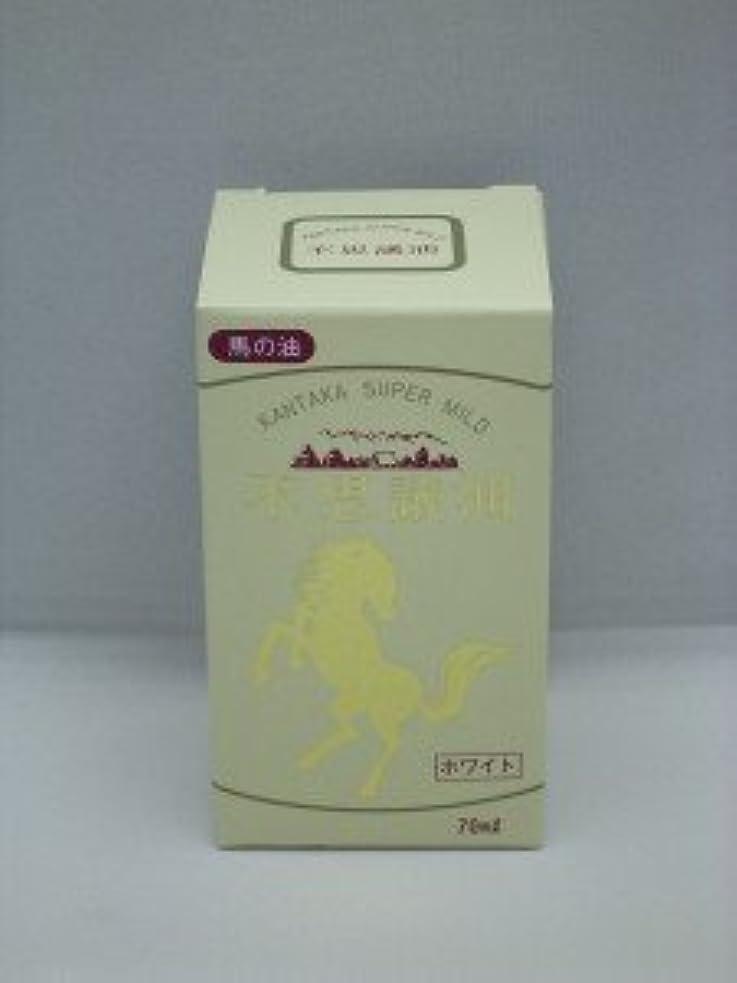 馬の油 70m l(高級馬油)