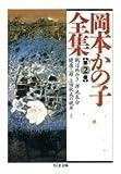岡本かの子全集〈2〉 (ちくま文庫)