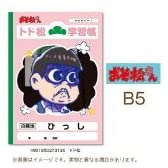 おそ松さん 学習帳(トド松)