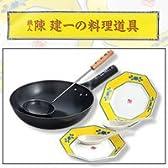 『陳 建一』北京鍋28cm・炒飯皿セット(A)